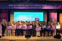 경기도, 빅데이터 공모...우수작 10건 최종 선정