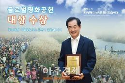 안병용 의정부시장, 글로벌 평화공헌대상 수상…동북아평화 공헌 인정받아