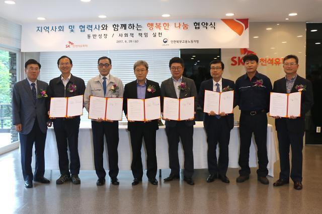 SK인천석유화학 노사, 협력사와 임금 공유…협력사 직원 1인당 70만원 지원