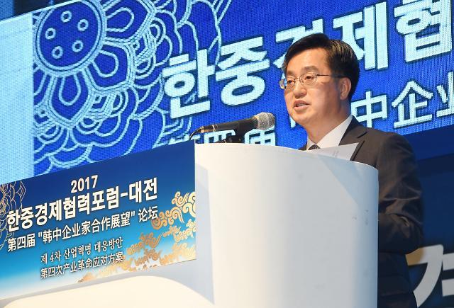 第四届韩中企业家合作展望论坛在大田举行 金东兖出席并致贺词