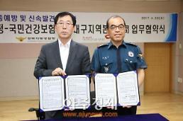 경북지방경찰청·건보공단 대구지역본부, 치매환자 실종 예방 업무협약 체결