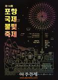 제14회 포항국제불빛축제, 오는 7월 26일 전야제 시작...5일간 열려