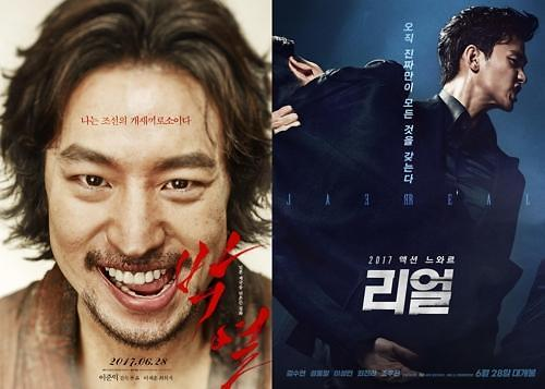 票房统计:《朴烈》首映开门红 《REAL》排名第二