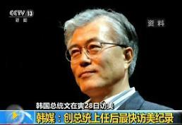 백악관 만찬=홍문연 중국 언론도 문재인 대통령 방미 관심