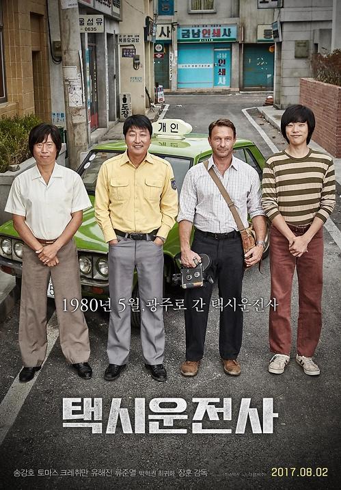 韩片《出租车司机》定档8月2日