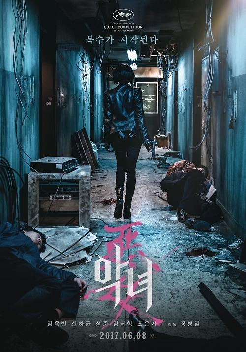 韩片《恶女》获纽约亚洲电影节最佳动作片奖