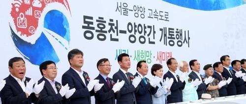 韩横贯东西高速公路通车 首尔至东海岸只需90分钟