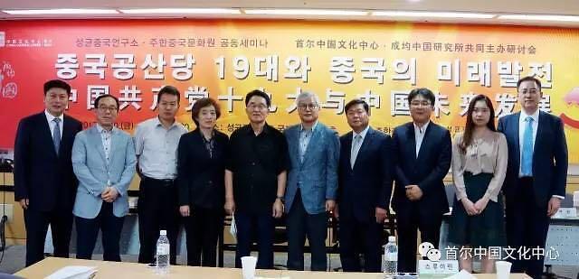 """""""中国共产党十九大与中国未来发展""""研讨会在韩国成均馆大学举办"""