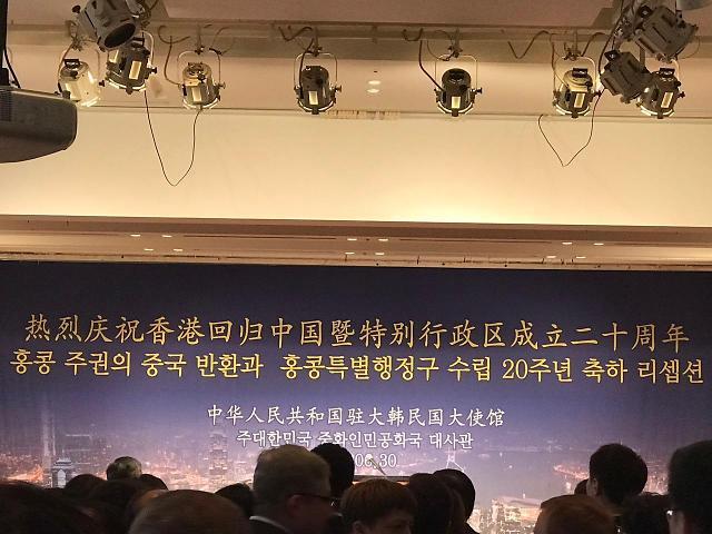 中国驻韩使馆举办庆祝香港回归20周年招待会