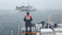 승객 46명 태우고 대천항 입항하려던 여객선 고장...  보령해경 안전 호송
