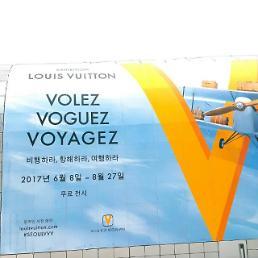 """.[AJU VIDEO] """"飞行,航海,旅行""""路易威登展览 讲述LV的品牌故事."""