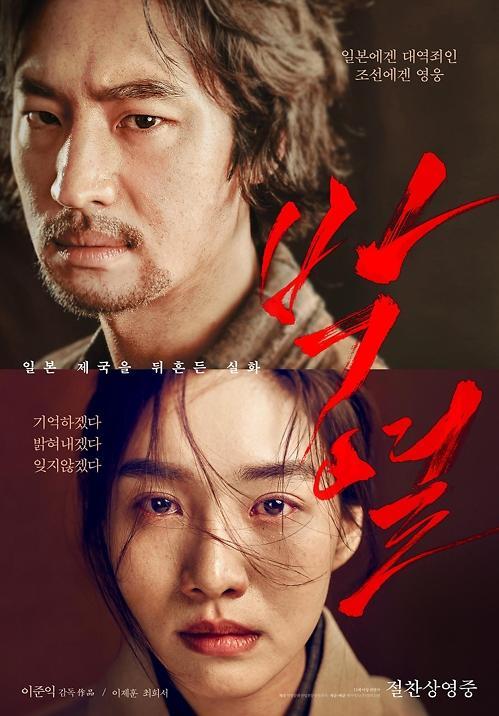 韩国票房:《朴烈》遥遥领先 《REAL》退居第三
