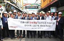 대형마트, 지역 사회와 '대립' 아닌 '상생' 패러다임 변화 시동