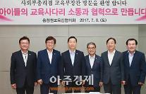 충청권 104개 혁신학교 교원․학부모 도약 모색