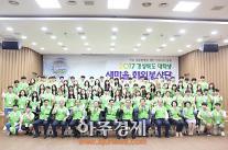 경북도, 2017년 대학생 새마을해외봉사단 출정식 가져