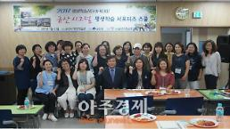 군산시, '평생학습리더 아카데미' 운영 START!