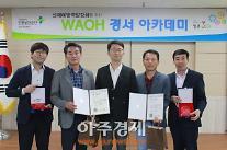 안전보건공단 경기서부지사, 산재예방 유공자 표창