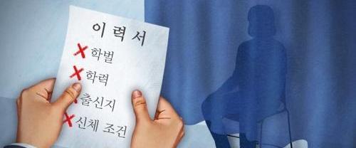 调查:七成韩国人赞成公职招聘不问学历户籍
