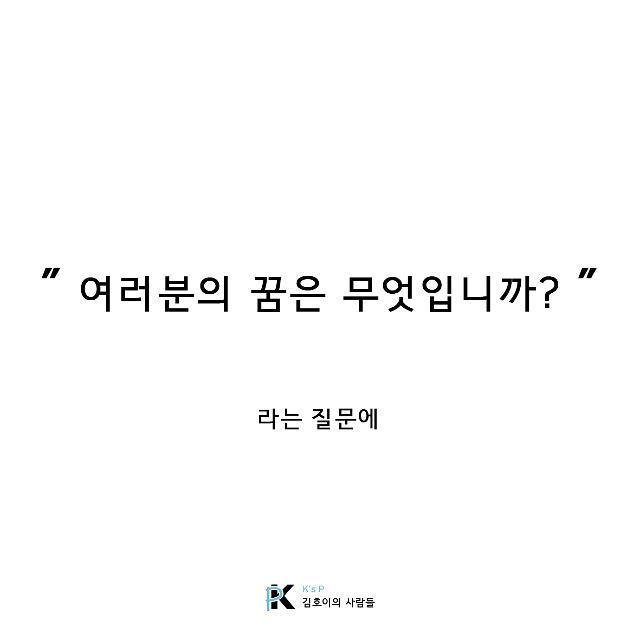 [김호이의 사람들-카드뉴스] 최예인 예인비전 대표 지금 겪는 이 시간들 모두가 꿈의 과정이다