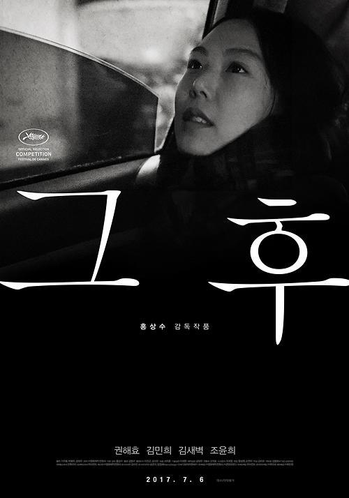洪尚秀《之后》在韩上映观影人数超1万