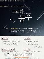 양주시, 시인 동주 안소영 작가와 함께 윤동주를 기억하다