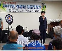 포천시, 경로당 운동기구 보급사업에 따른 한궁 전달식 개최