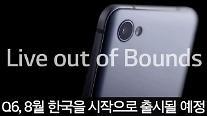 [IT다있다] LG G6 미니미? LG 'Q6' 출시예정 ... 준프리미엄라인 도전장!