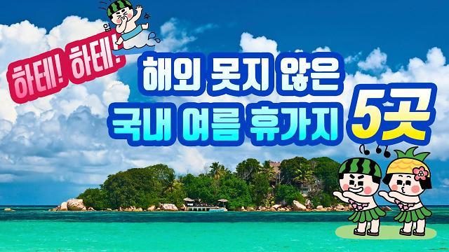 [아잼 이슈]하테!하테! 해외 못지않은 국내 여름 휴가지 5곳!