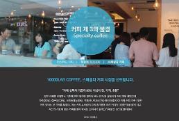 [로컬 톡톡 창업]9조원대 커피시장 성공 전략은 판세 흐름 읽어내야