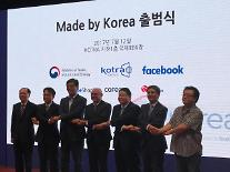 페이스북-코트라, 올해 400개 중소기업 해외 진출 돕는다