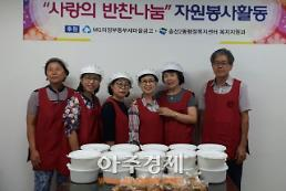 이웃 위해 반찬 만드는 주민들…의정부 송산2동 사랑의 반찬나눔 봉사단
