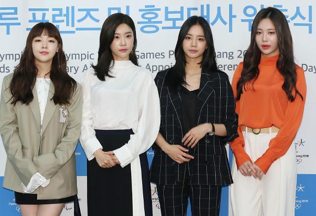 Girls Day出席平昌冬奥宣传大使委任仪式