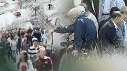 .韩低生育老龄化问题加剧 老年就业人口超青年人.