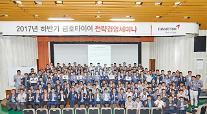 """금호타이어 임원·부서장, """"2년 내 영업이익률 10% 달성"""""""