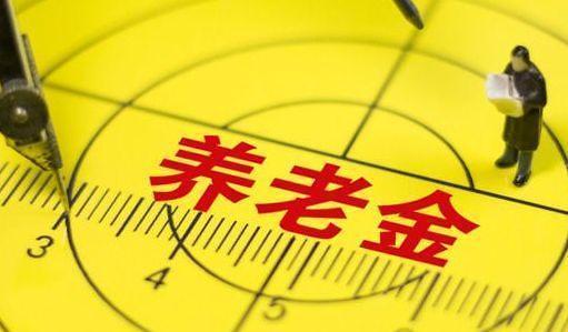 养老需要这么多钱?韩中老年人认为退休后月需1.6万元