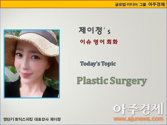 [제이정's 이슈 영어 회화] Plastic Surgery (성형)