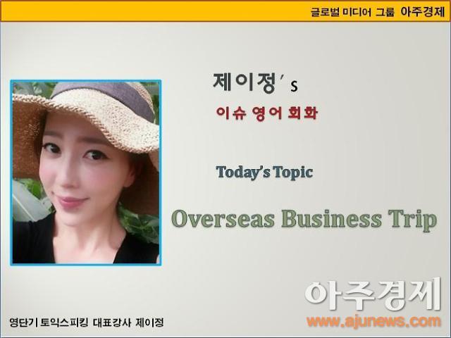 [제이정's 이슈 영어 회화] Overseas Business Trip (…