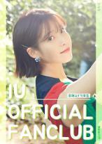 '데뷔 10년차' 아이유, 공식 팬클럽 '유애나' 창단…오늘(17일)부터 1기 회원 모집