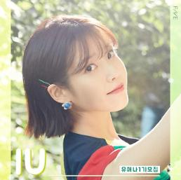 데뷔 10년차 아이유, 공식 팬클럽 유애나 창단
