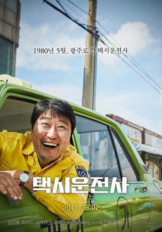 韩片《出租车司机》红遍海外 8月登陆亚洲和欧美多国和地区