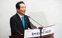 """정세균 의장 """"개헌은 정치권의 의무…내년 6월 국민투표"""""""