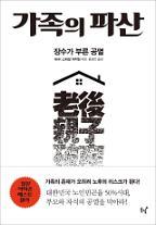 [주말, 책을 만나다] 고령사회에 켜진 빨간불 '가족 파산'