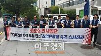 """[아주동영상] 대우건설 노조 """"'최순실 낙하산' 박창민 대표, 사임해야"""""""