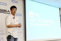"""한유순 스테이션3 대표 """"다방, 내년 2월엔 부동산 종합 플랫폼 될 것"""""""