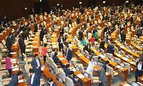 추경·정부조직법 본회의 통과 무산..공무원 증원 예산 줄이니 물관리 문제?