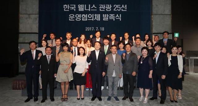 '웰니스'로 新 한국 관광 트렌드 선도한다