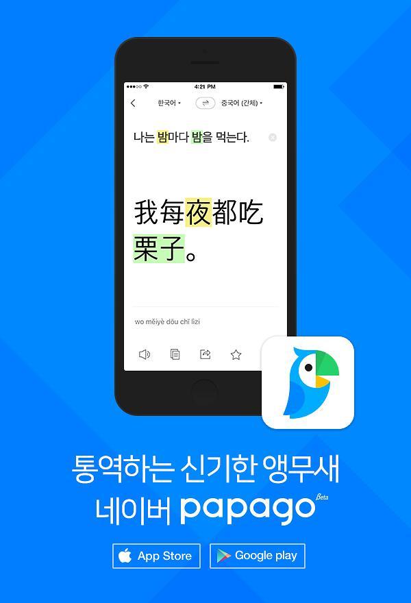 韩国翻译服务Papago正式上线 单次能译5000字