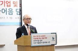 中企‧소상공인 위한 전자어음 담보 P2P 대출시장 열렸다