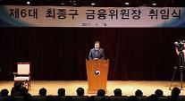 """[아주동영상] 최종구 금융위원장 """"'유지' 아닌 '변화'가 우리의 실존"""""""