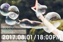 [컴백★] 걸그룹 여자친구, 8월 1일에 온다…세 번째 여름 겨냥 '페러럴'로 연타석 흥행 예고